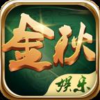 金秋娱乐app