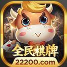 全民棋牌app