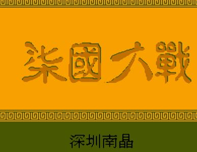 七国大战FC版