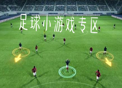 足球小游戏专区