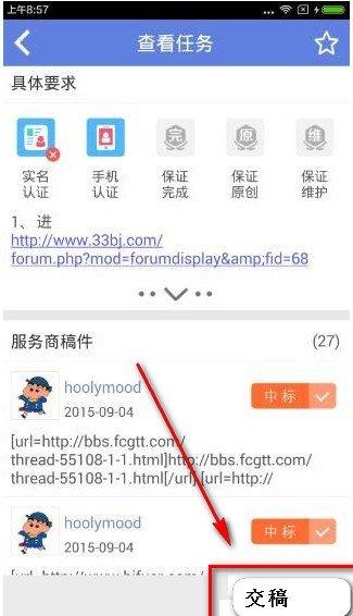 手机猪八戒app下载