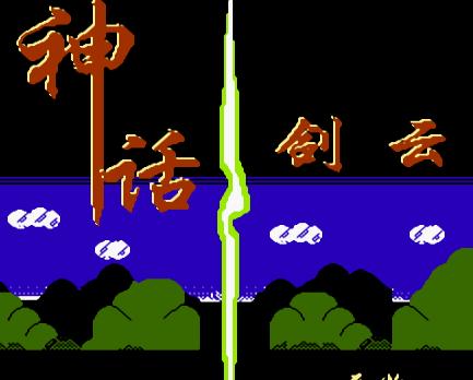神话剑云3FC版