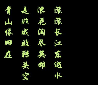三国忠烈传FC版