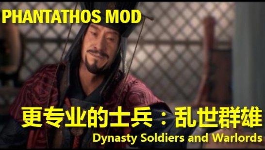 全面戰爭三國更專業的士兵mod