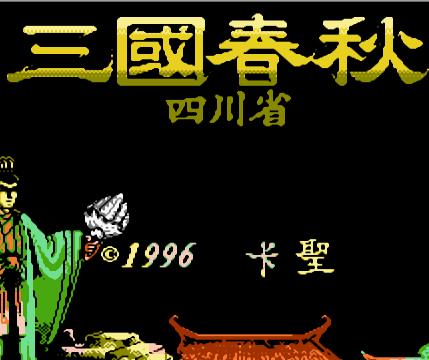 三国春秋FC版