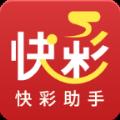快彩助手App
