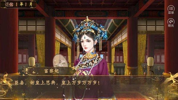 皇帝之大清后宫最新破解版