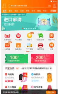 淘寶熱搜APP是一款超級好用的手機購物軟件