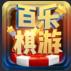 百乐棋游官方版