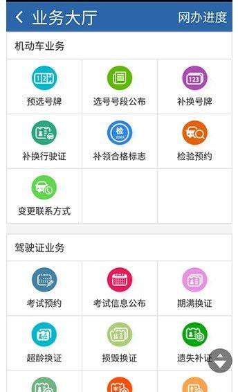 交管12123 app