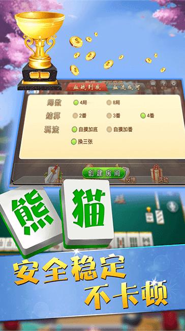四川熊貓麻將官方版截圖