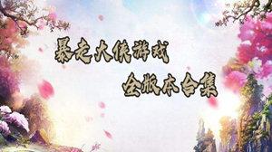暴走大侠游戏全版本合集