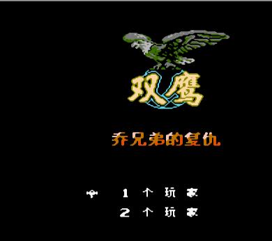 双鹰2FC版