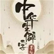 中華生僻字