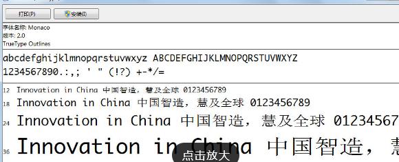monaco字体