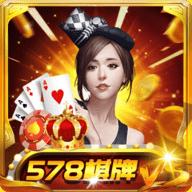 578棋牌app