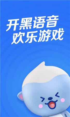 欢游app