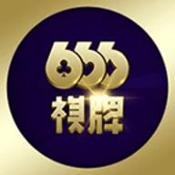 666棋牌官方版
