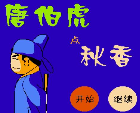 唐伯虎点秋香2FC版