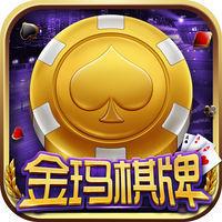 金玛棋牌app