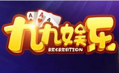 九九娱乐棋牌app