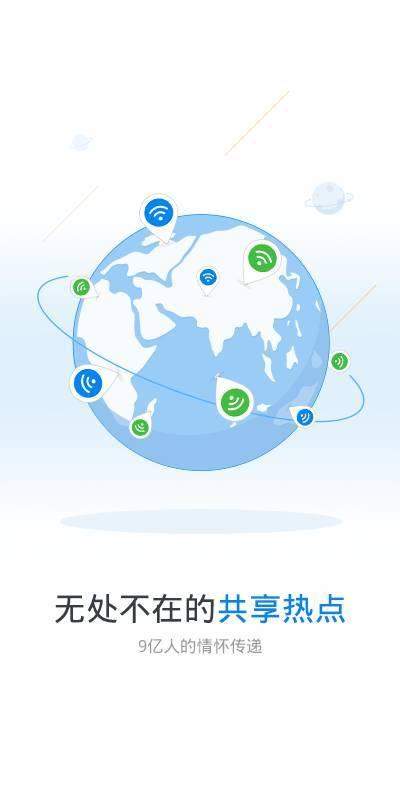老王上网APP是一款蹭网工具