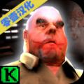 恐怖肉先生中文版