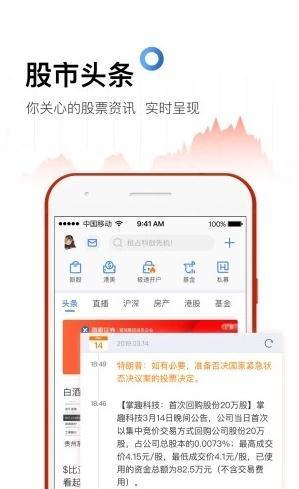 雪球股票App介绍
