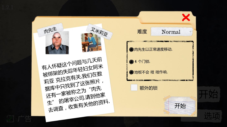 恐怖肉先生中文版截图展示