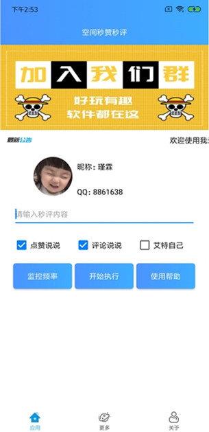 QQ空间秒评秒赞助手