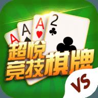 超悦竞技棋牌最新版