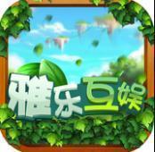 雅乐互娱app