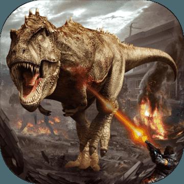 恐龙刺激求生