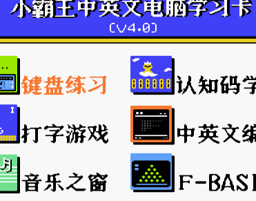 小霸王学习机V4