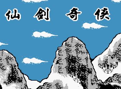 仙剑奇侠2