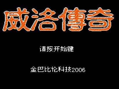 威洛传奇4FC版
