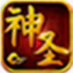 神圣计划app