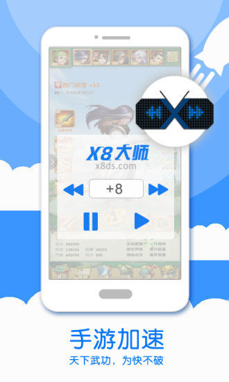 X8大师加速器