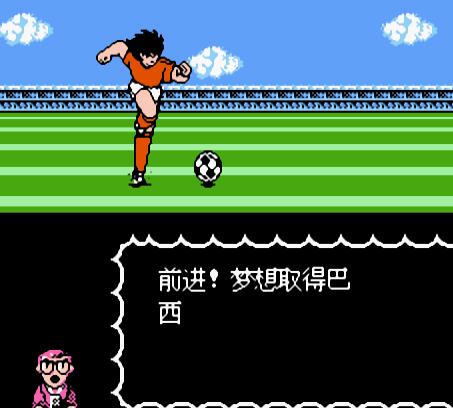足球小将2