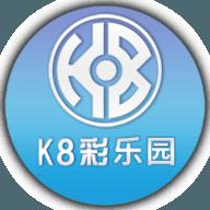 K8彩乐园