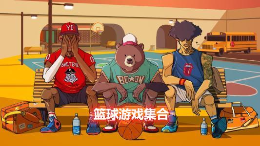 篮球游戏集合