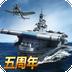 战舰帝国 v7.0.35