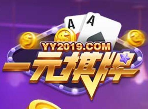 yy2019一元棋牌
