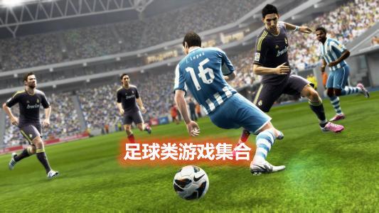 足球类游戏集合