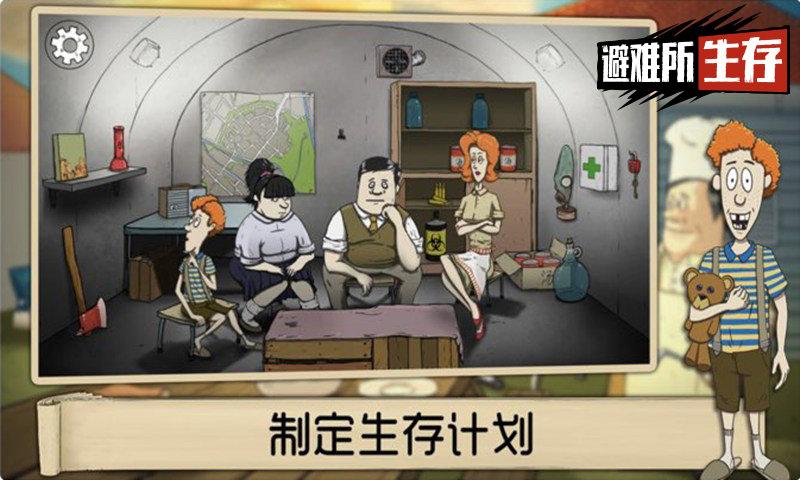 避难所生存中文版