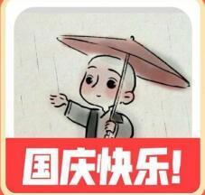 微信國慶頭像助手