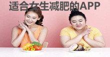 适合女生的减肥APP
