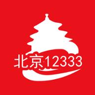 北京12333