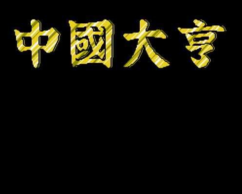 中国大亨2