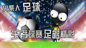 火柴人足球全版本游戏合集